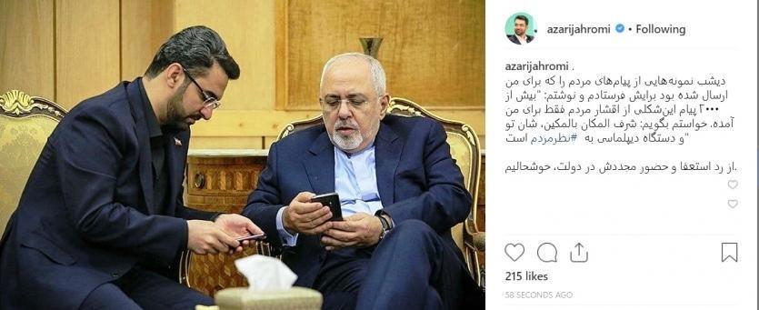 خوشحالی وزیر ارتباطات از بازگشت ظریف به دولت