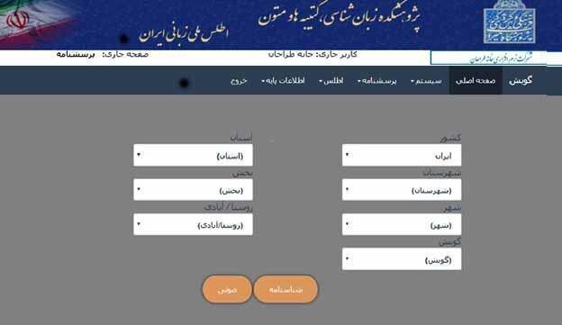 طرح اطلس زبانی ایران؛ گذشته، حال و چشم انداز آینده