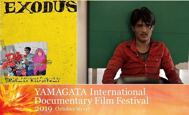 راه یابی فیلم بهمن کیارستمی به جشنواره یاماگاتا در ژاپن