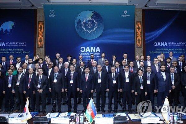 برگزاری اجلاس اوآنا در کره جنوبی، یونهاپ ریاست سازمان