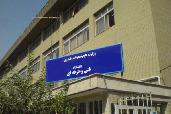 همه واحد های دانشگاه های آزاد و فنی و حرفه ای در استان اردبیل تا انتها هفته تعطیل اعلام شد