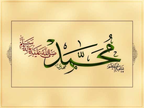 مجموعه جملات زیبا از پیامبر اسلام (ص)