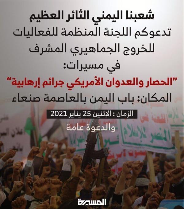 فراخوان برای برگزاری تظاهرات ضد آمریکایی در صنعاء
